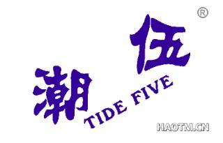潮伍 TIDE FIVE