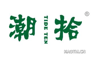 潮拾 TIDE TEN