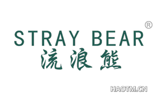 流浪熊 STRAY BEAR