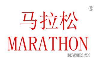 马拉松 MARATHON