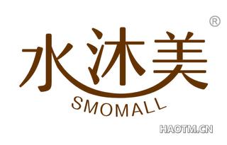 水沐美 SMOMALL