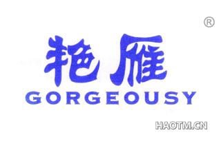 艳雁 GORGEOUSY