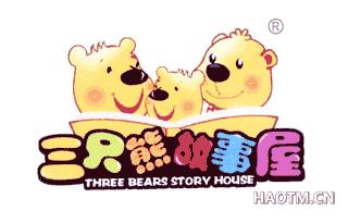 三只熊故事屋 THREE BEARS STORY HOUSE