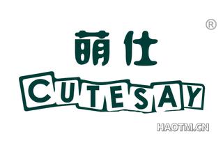 萌仕 CUTESAY