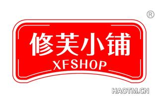 修芙小铺 XFSHOP