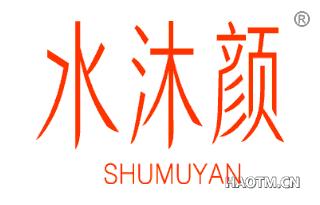 水沐颜 SHUMUYAN