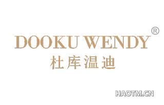 杜库温迪 DOOKU WENDY