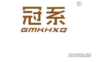 冠系 GMKHXQ