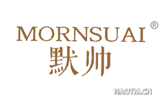 默帅 MORNSUAI