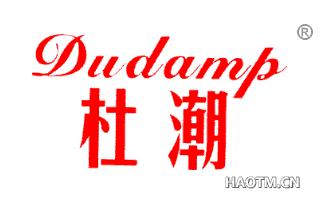 杜潮 DUDAMP