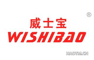 威士宝 WISHIBAO