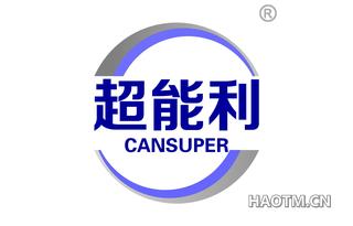 超能利 CANSUPER