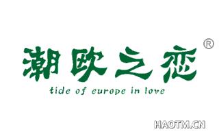 潮欧之恋 TIDE OF EUROPE IN LOVE