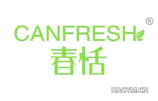 春恬 CANFRESH