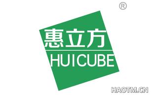 惠立方 HUICUBE