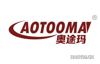 奥途玛 AOTOOMA