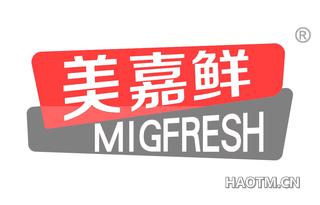 美嘉鲜 MIGFRESH