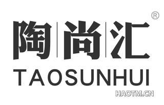陶尚汇 TAOSUNHUI