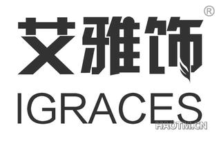 艾雅饰 IGRACES