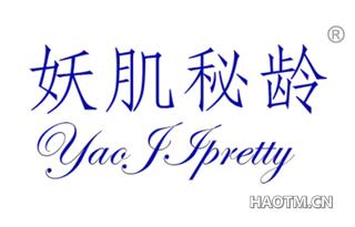 妖肌秘龄 YAO J JPRETTY