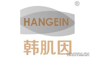韩肌因 HANGEIN