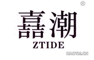 嚞潮 ZTIDE
