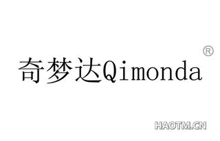 奇梦达 QIMONDA