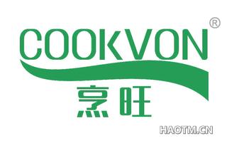 烹旺 COOKVON