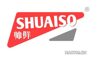 帅鲜 SHUAISO