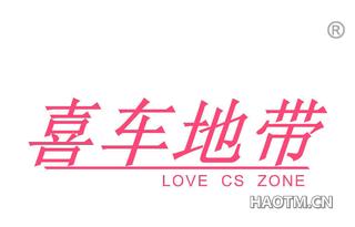 喜车地带 LOVE CS ZONE