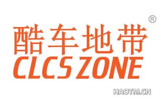 酷车地带 CLCS ZONE