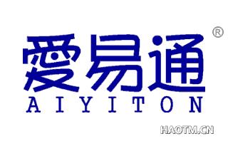 爱易通 AIYITON