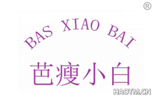 芭瘦小白 BAS XIAO BAI