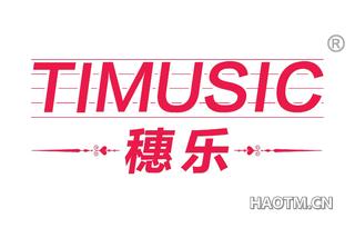 穗乐 TIMUSIC