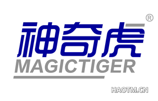 神奇虎 MAGICTIGER