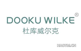 杜库威尔克 DOOKU WILKE