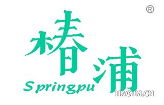 椿浦 SPRINGPU