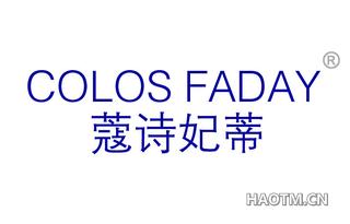 蔻诗妃蒂 COLOS FADAY
