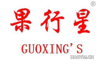 果行星 GUOXINGS