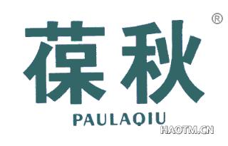 葆秋 PAULAQIU