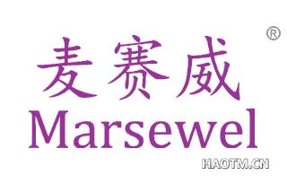 麦赛威 MARSEWEL