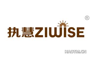 执慧 ZIWISE