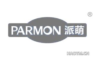 派萌 PARMON