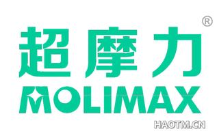 超摩力 MOLIMAX