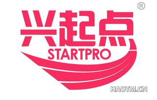 兴起点 STARTPRO