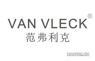 范弗利克 VAN VLECK