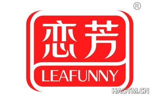 恋芳 LEAFUNNY