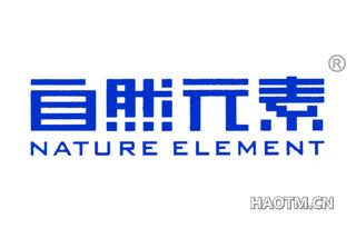 自然元素 NATURE ELEMENT