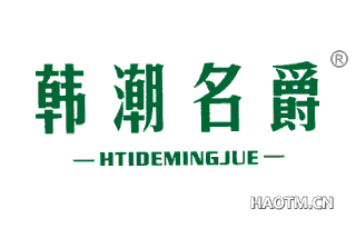 韩潮名爵 HTIDEMINGJUE