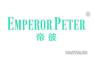 帝彼 EMPEROR PETER